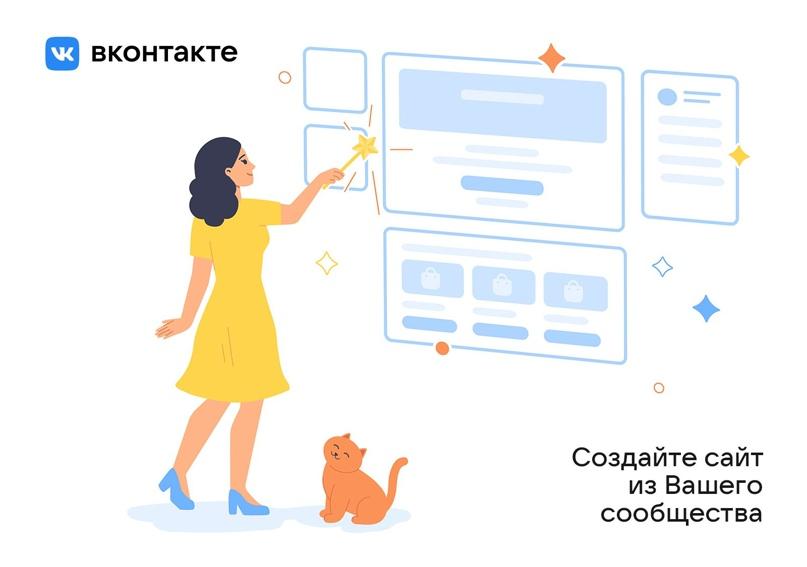 Конструктор сайтов Вконтакте: основной функционал