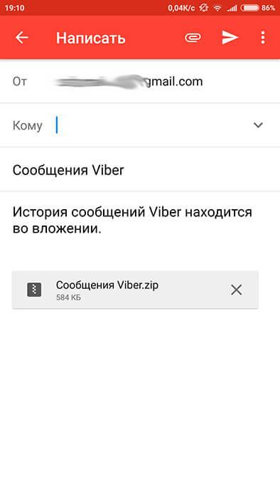 Отправка резервной копии Вайбера
