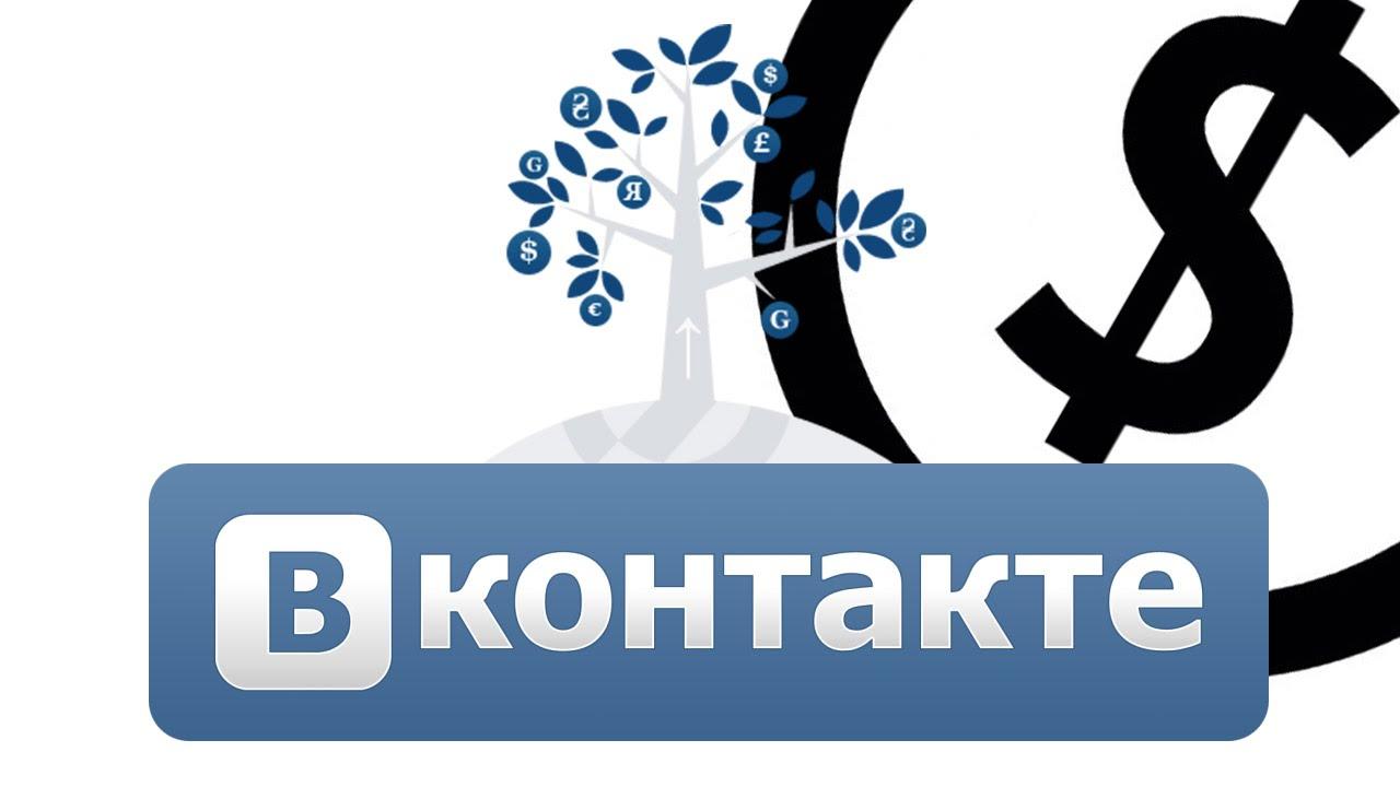 Новая монетизация Вконтакте в 2021 году: что изменится?