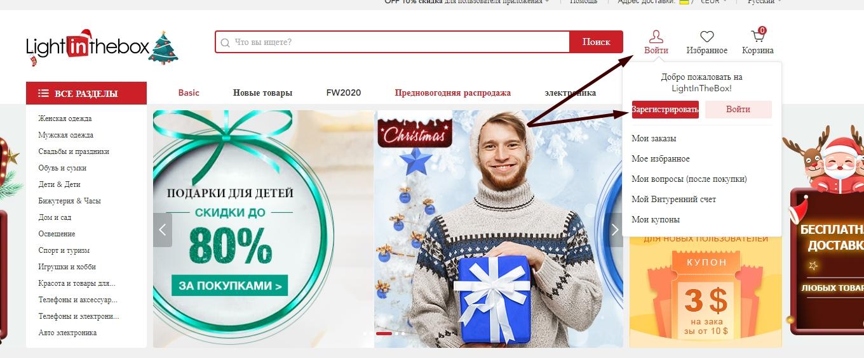 Как зарегистрироваться в интернет-магазине Lightinthebox на русском?