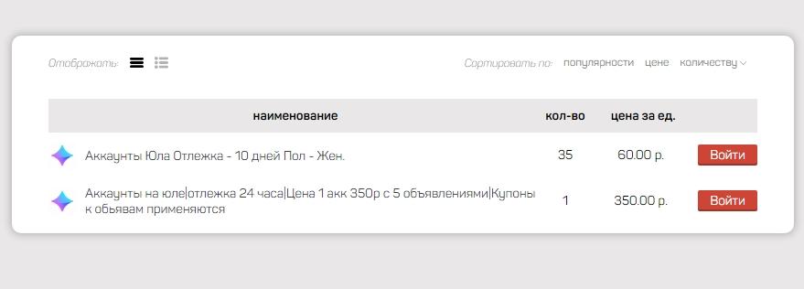 Продажа аккаунтов аккаунтов на Юле