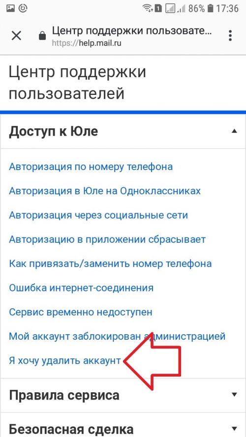 Подраздел «Я хочу удалить аккаунт» на Юле