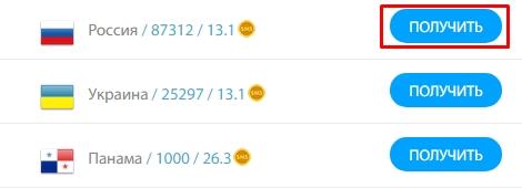 Получить виртуальный номер Telegram от 4 рублей
