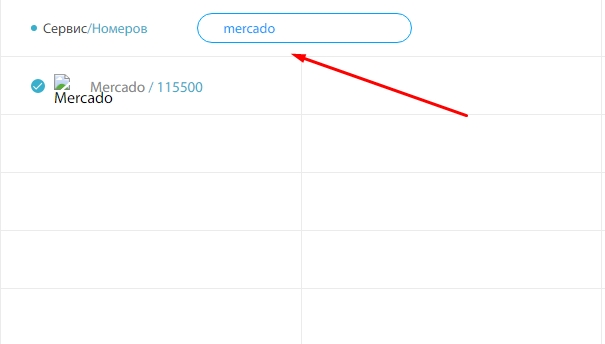 Найти сервис Mercadolibre на sms-man
