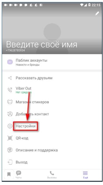 Как восстановить переписку и сообщения в Вайбере на Андроид