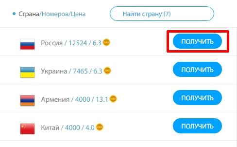 Получить виртуальный номер для Одноклассники