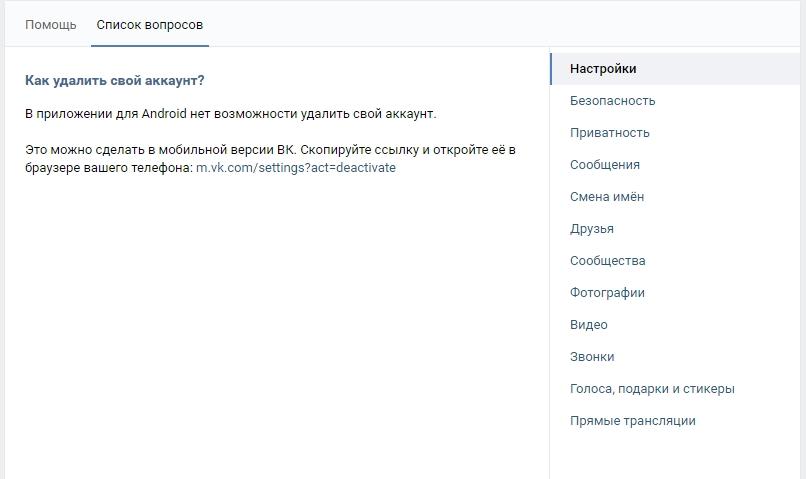 Как удалить страницу Вконтакте через приложение?