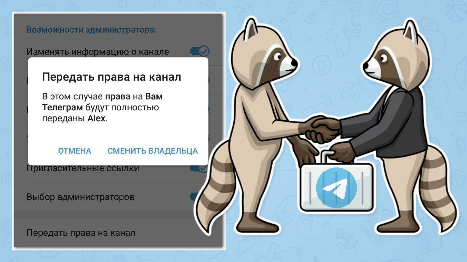 Продажа раскрученного Телеграм канала