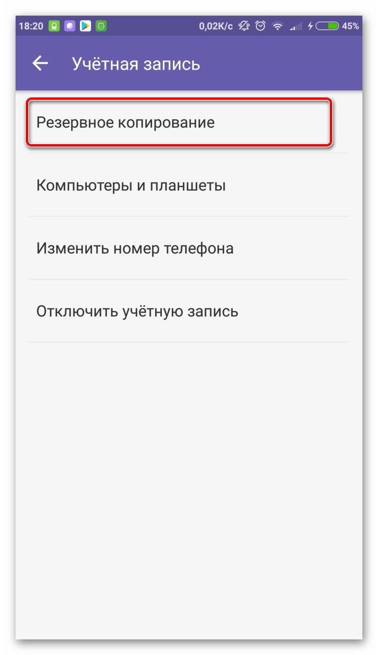 Резервное копирование Вайбер на Андроиде