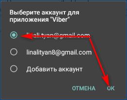 Указать почту для отправки резервной копии вайбер