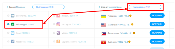 Получить номер для WhatsApp