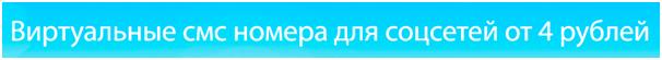 Виртуальные номера телефонов в Телеграме от 4 р