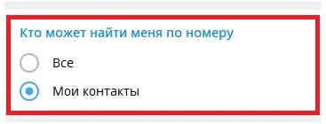Спрятать номер в Телеграмме