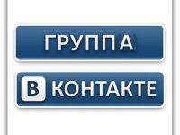 Группы ВКонтакте. Создание и раскрутка