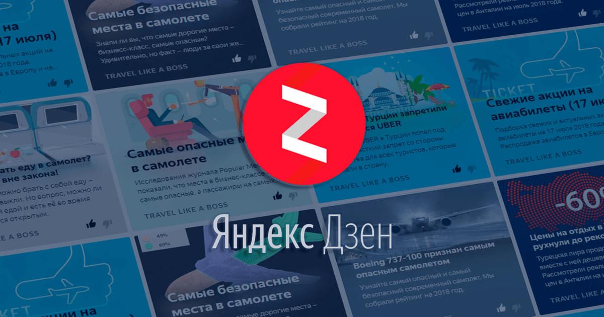Яндекс Дзен – это не только монетизация