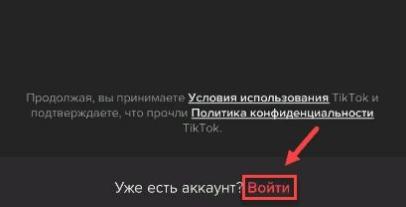 Зарегистрироваться в Tik Tok с помощью социальных сетей