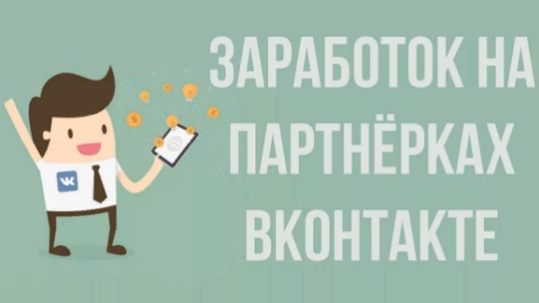 Заработок на партнерках Вконтакте