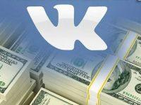 Заработок на аккаунтах ВКонтакте