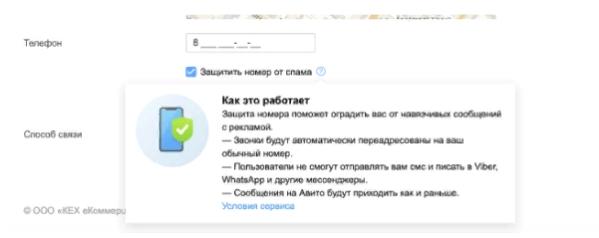 Использование виртуального номера на Авито