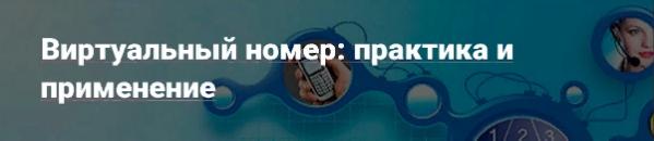 Виртуальный номер для регистрации Авито