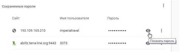 Как найти сохраненные пароли в Гугл Хром?
