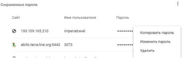 Удалить сохраненные пароли в Гугл Хром?