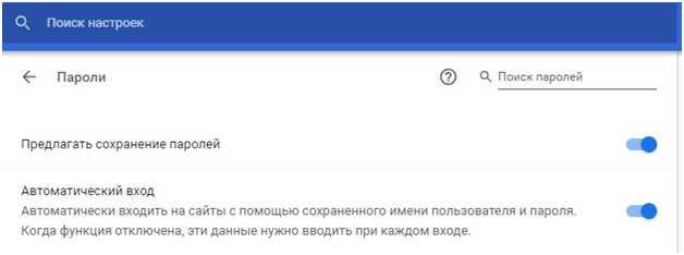 Пароли Google Chrome: как сохранить автоматически