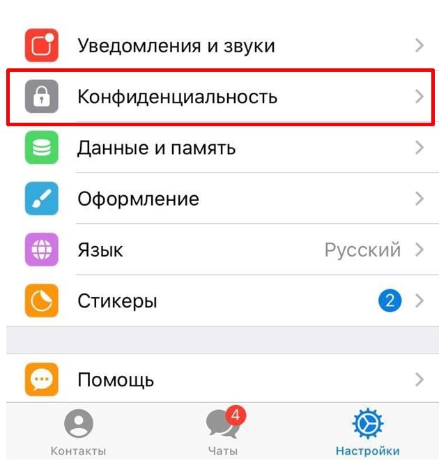 Как скрыть номер в телеграмме на айфоне любой версии