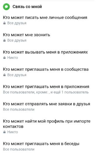 Вконтакте: ограничить круг пользователей, которые смогут вам писать личные сообщения