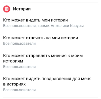 Управление доступом к своим историям Вконтакте