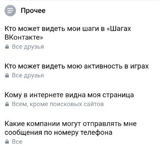 Вконтакте: «Кому в интернете видна моя страница»