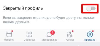 «Закрытый профиль» Вконтакте