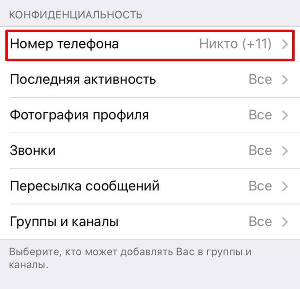 Как скрыть номер в телеграмме на айфоне