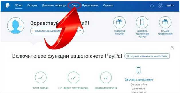 Как пополнить paypal через ЯД
