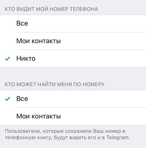 Скрыть номер в телеграмме на айфоне