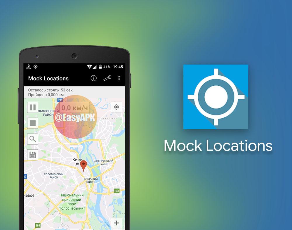 Программа для изменения геолокации на андроид – Mock Locations