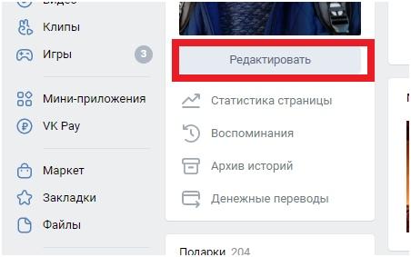 Как скрыть номер телефона в ВКонтакте?