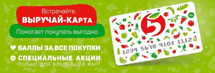 Регистрация карты пятерочка 5ka ru и ее получение