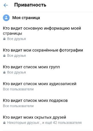 Кто может просматривать основную информацию моей страницы Вконтакте