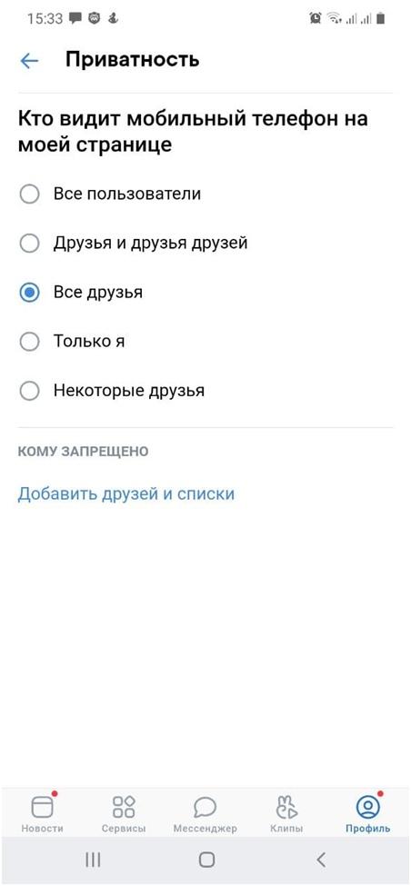 Кто видит мой мобильный телефон на моей странице в Вконтакте