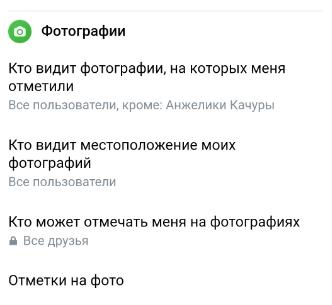 Вконтакте: установить пользователей, которые могут вас отмечать на снимках