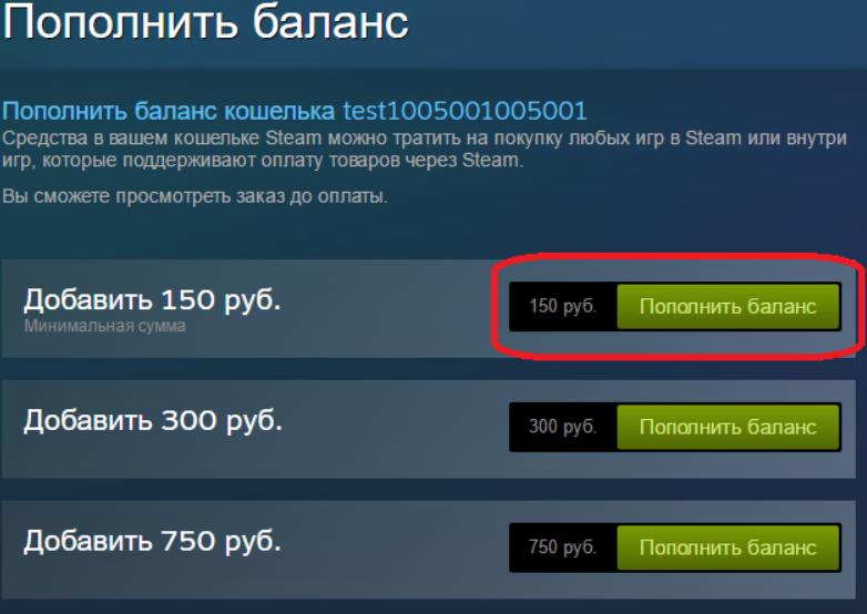 Как пополнить счет Steam через телефон?