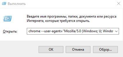 Подмена user agent google chrome