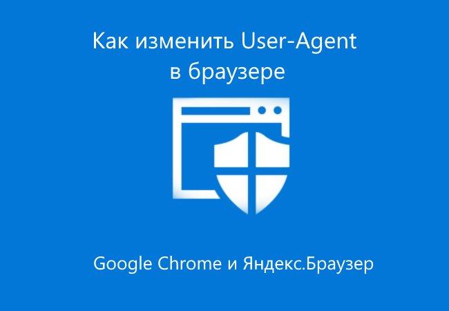 Как изменить user agent windows