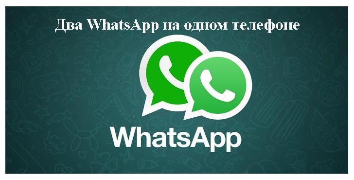 Два аккаунта whatsapp на одном телефоне