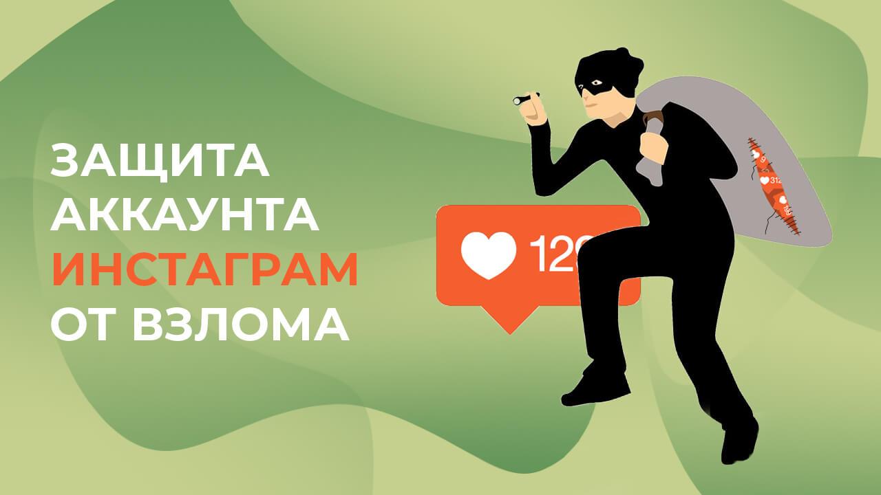 Защита аккаунта Инстаграм от взлома