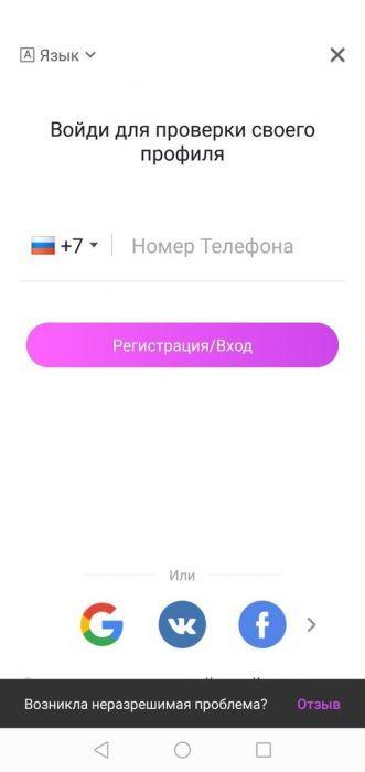 Ввод номера телефона при регистрации в Likee