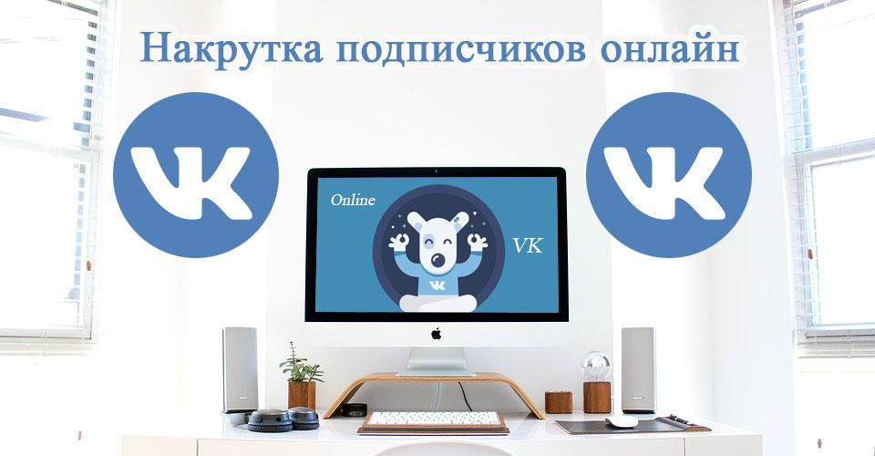 Накрутка лайков вконтакте бесплатно