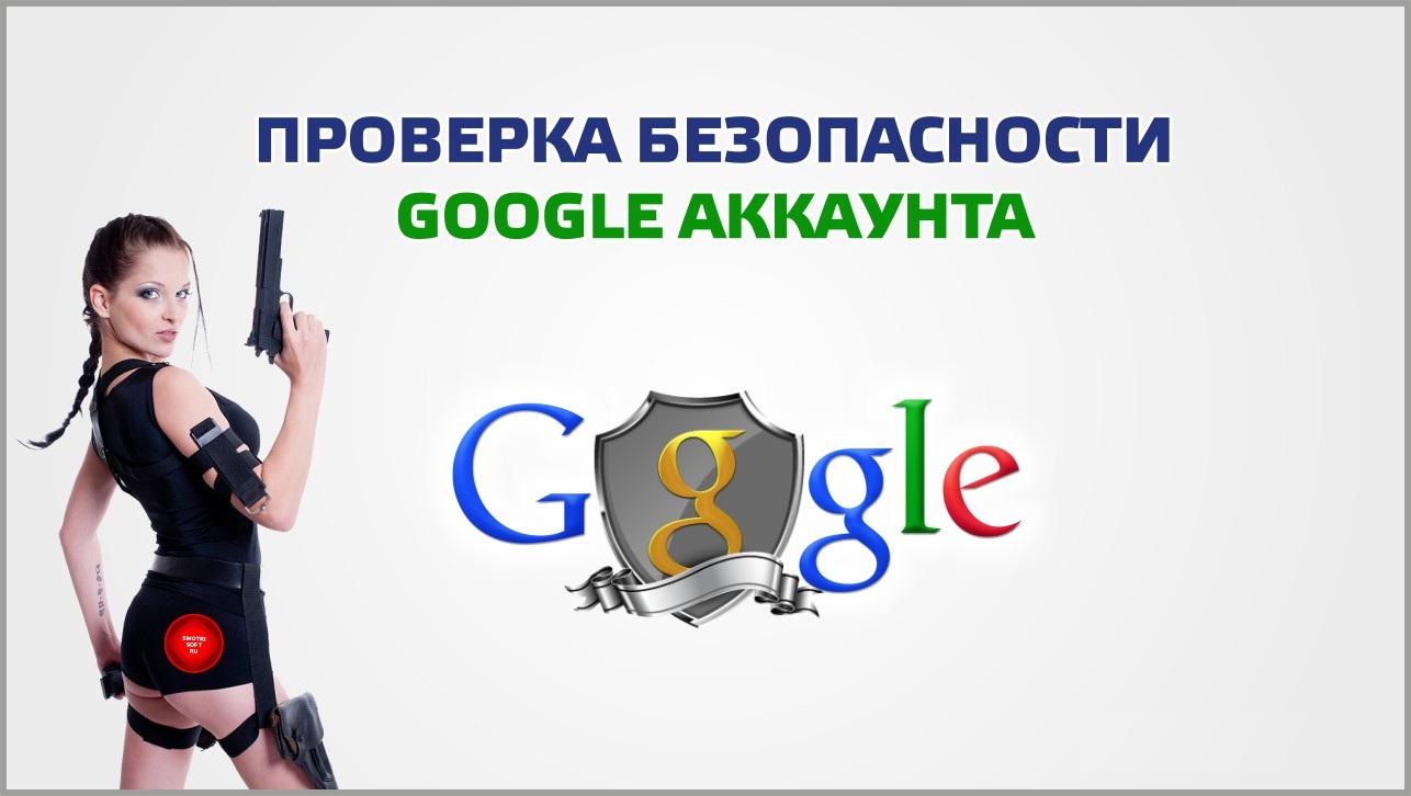 Безопасность и защита Гугл аккаунта