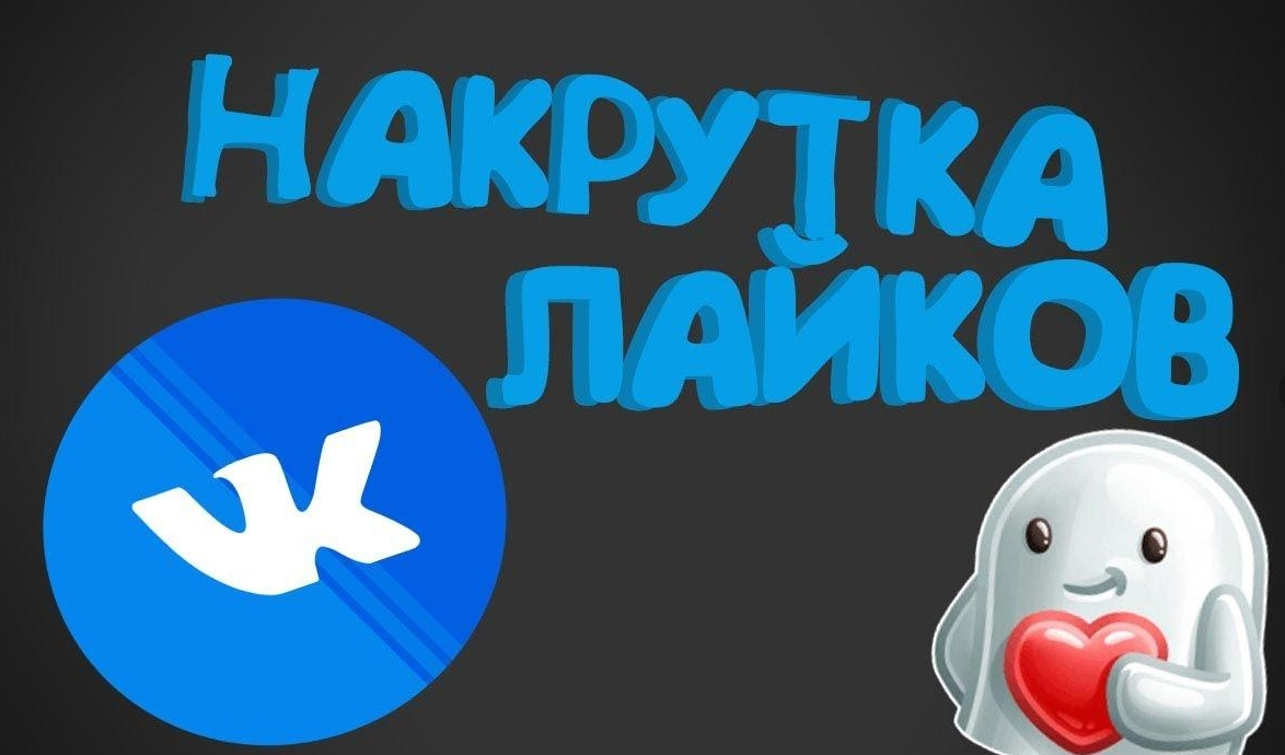 Как накрутить лайки в ВКонтакте?